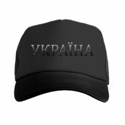 Кепка-тракер Украина объемная надпись
