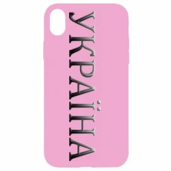 Чехол для iPhone XR Украина объемная надпись