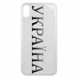 Чехол для iPhone Xs Max Украина объемная надпись