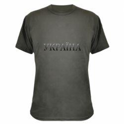 Камуфляжная футболка Украина объемная надпись