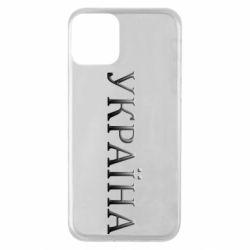 Чехол для iPhone 11 Украина объемная надпись