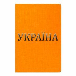 Блокнот А5 Украина объемная надпись