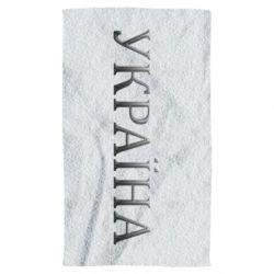 Полотенце Украина объемная надпись