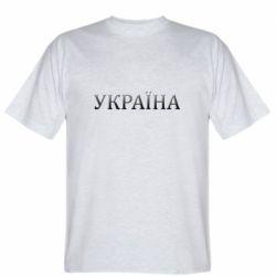 Мужская футболка Украина объемная надпись