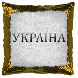 Подушка-хамелеон Украина объемная надпись