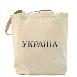 Сумка Украина объемная надпись