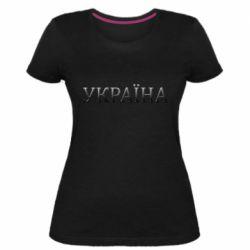 Женская стрейчевая футболка Украина объемная надпись
