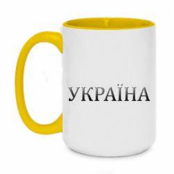 Кружка двухцветная 420ml Украина объемная надпись