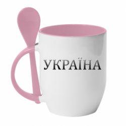 Кружка с керамической ложкой Украина объемная надпись