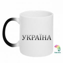 Кружка-хамелеон Украина объемная надпись