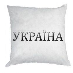 Подушка Украина объемная надпись