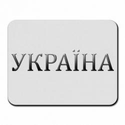 Коврик для мыши Украина объемная надпись