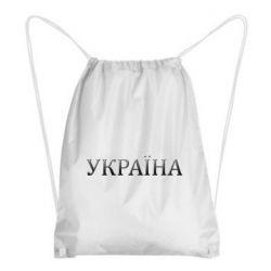 Рюкзак-мешок Украина объемная надпись