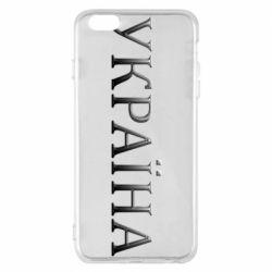 Чехол для iPhone 6 Plus/6S Plus Украина объемная надпись