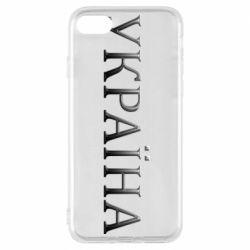 Чехол для iPhone 7 Украина объемная надпись