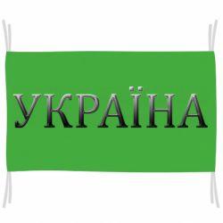Флаг Украина объемная надпись
