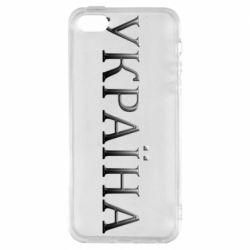Чехол для iPhone5/5S/SE Украина объемная надпись