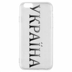 Чехол для iPhone 6/6S Украина объемная надпись