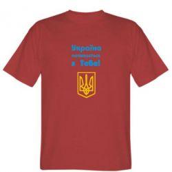 Мужская футболка Україна починається з тебе (герб) - FatLine