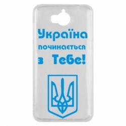 Чехол для Huawei Y5 2017 Україна починається з тебе (герб) - FatLine