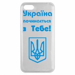 Чехол для Huawei Y5 2018 Україна починається з тебе (герб) - FatLine