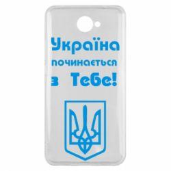 Чехол для Huawei Y7 2017 Україна починається з тебе (герб) - FatLine