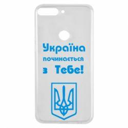 Чехол для Huawei Y7 Prime 2018 Україна починається з тебе (герб) - FatLine