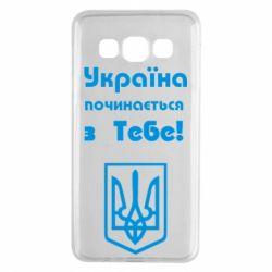 Чехол для Samsung A3 2015 Україна починається з тебе (герб) - FatLine