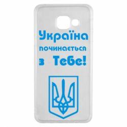 Чехол для Samsung A3 2016 Україна починається з тебе (герб) - FatLine