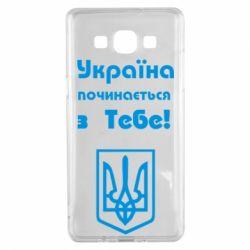 Чехол для Samsung A5 2015 Україна починається з тебе (герб) - FatLine