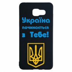 Чехол для Samsung A5 2016 Україна починається з тебе (герб) - FatLine