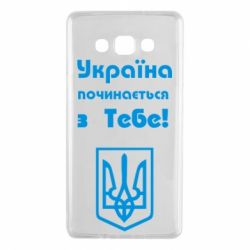 Чехол для Samsung A7 2015 Україна починається з тебе (герб) - FatLine