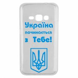 Чехол для Samsung J1 2016 Україна починається з тебе (герб) - FatLine