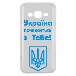 Чехол для Samsung J2 2015 Україна починається з тебе (герб) - FatLine