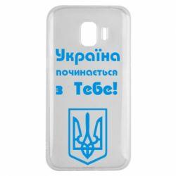 Чехол для Samsung J2 2018 Україна починається з тебе (герб) - FatLine