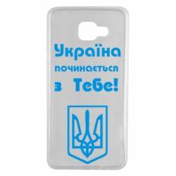 Чехол для Samsung A7 2016 Україна починається з тебе (герб) - FatLine