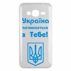 Чехол для Samsung J3 2016 Україна починається з тебе (герб) - FatLine