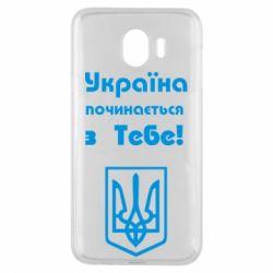 Чехол для Samsung J4 Україна починається з тебе (герб) - FatLine
