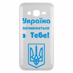 Чехол для Samsung J5 2015 Україна починається з тебе (герб) - FatLine