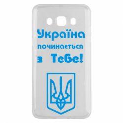 Чехол для Samsung J5 2016 Україна починається з тебе (герб) - FatLine