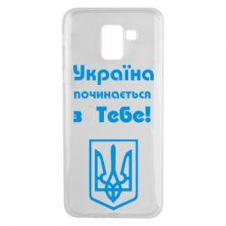 Чехол для Samsung J6 Україна починається з тебе (герб) - FatLine