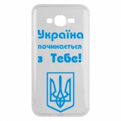 Чехол для Samsung J7 2015 Україна починається з тебе (герб) - FatLine