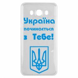 Чехол для Samsung J7 2016 Україна починається з тебе (герб) - FatLine