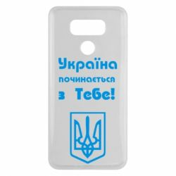 Чехол для LG G6 Україна починається з тебе (герб) - FatLine