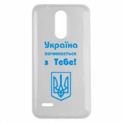 Чехол для LG K7 2017 Україна починається з тебе (герб) - FatLine