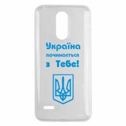 Чехол для LG K8 2017 Україна починається з тебе (герб) - FatLine
