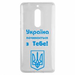 Чехол для Nokia 5 Україна починається з тебе (герб) - FatLine