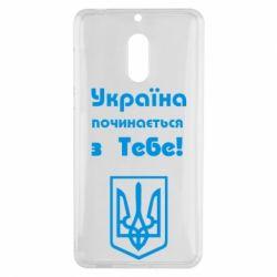 Чехол для Nokia 6 Україна починається з тебе (герб) - FatLine