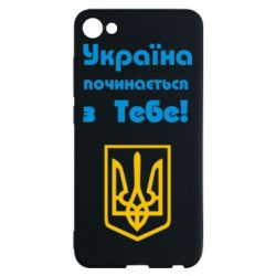 Чехол для Meizu U10 Україна починається з тебе (герб) - FatLine