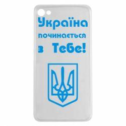 Чехол для Meizu U20 Україна починається з тебе (герб) - FatLine